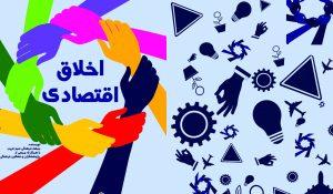 نقش اخلاق اقتصادی در اشتغال جوانان