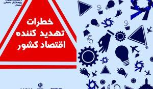 تهدیدات اشتغال و کار در کشور