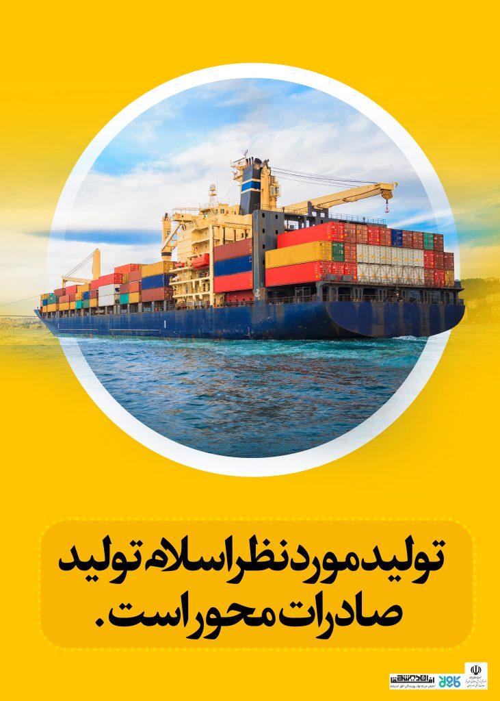 کار و تولید در اسلام