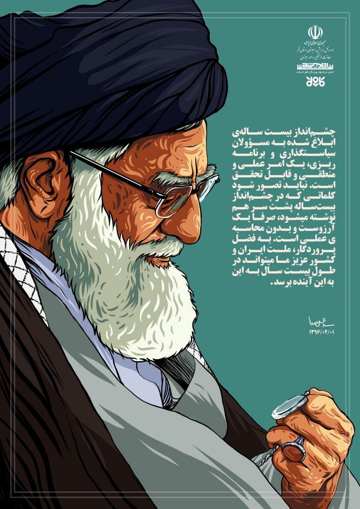 این تصویر دارای صفت خالی alt است؛ نام پروندهٔ آن emem-khamenei-022-logo-724x1024.jpg است