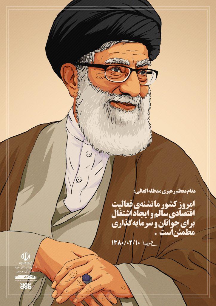 این تصویر دارای صفت خالی alt است؛ نام پروندهٔ آن emem-khamenei-04-logo-724x1024.jpg است