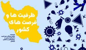 ظرفیتها و فرصتهای اشتغال در کشور