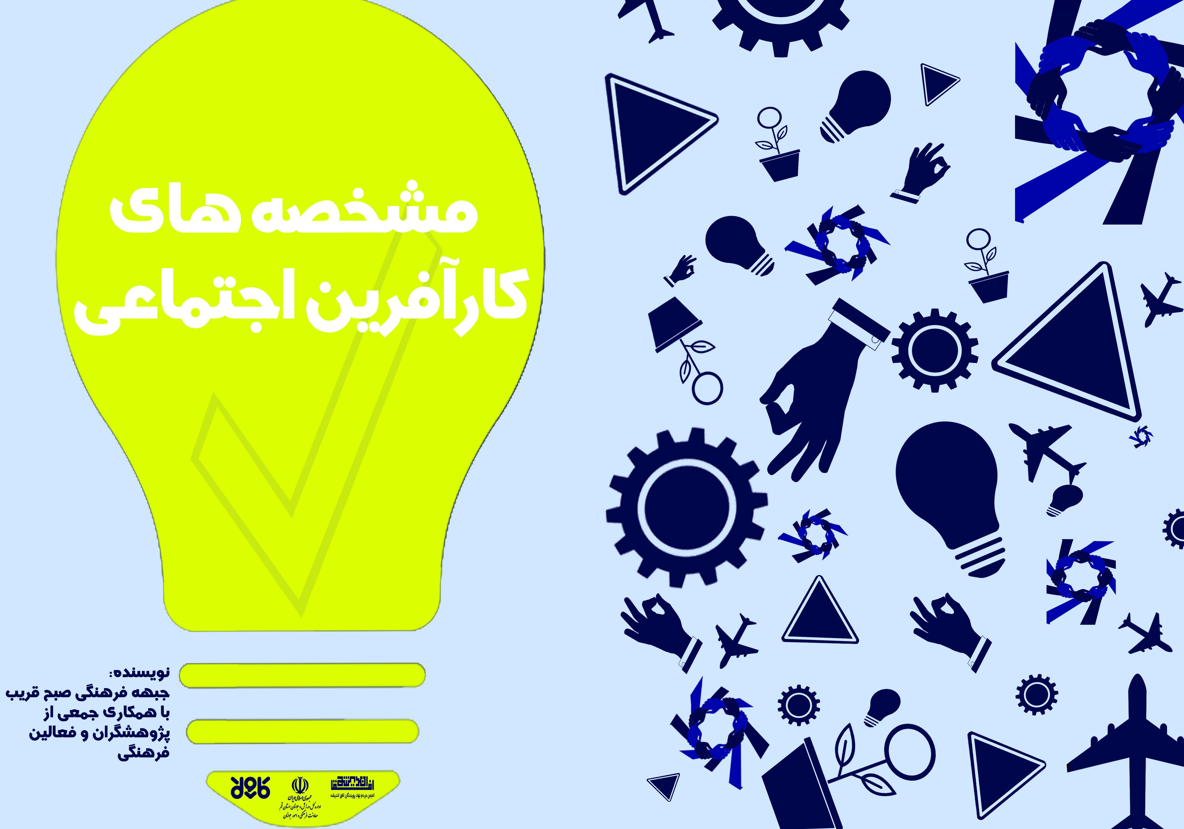 مشخصههای کارآفرین اجتماعی نمونه